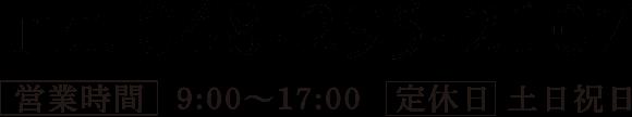 TEL 048^295-2107 営業時間 9:00~17:00 定休日 土日祝日