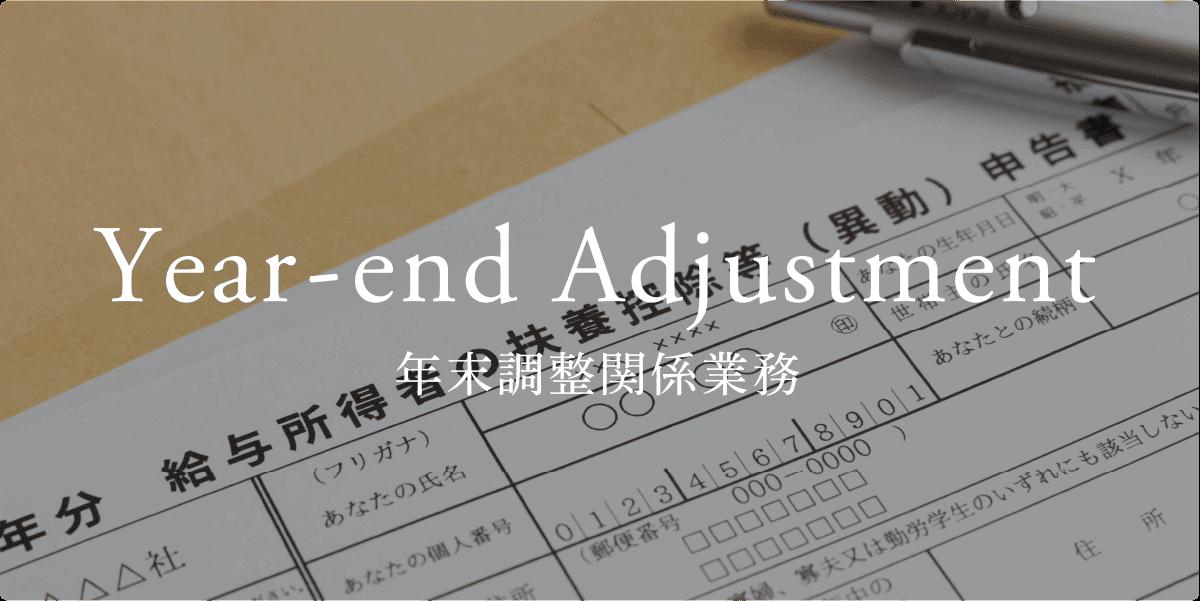 Year‐end Adjustment