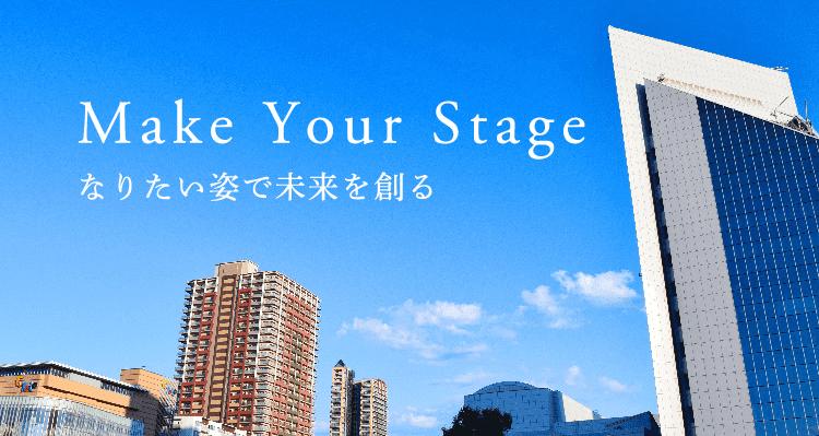 Make Your Stage なりたい姿で未来を創る